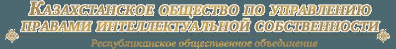 Казахстанское община в соответствии с управлению правами исполнителей