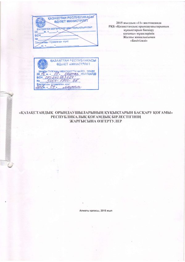 Документы КОУПИС